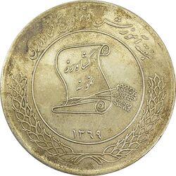 مدال نقره کشاورز نمونه 1369 - EF - جمهوری اسلامی