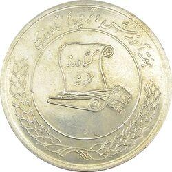 مدال نقره کشاورز نمونه بدون تاریخ - AU - جمهوری اسلامی