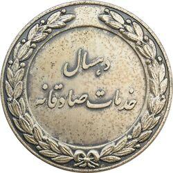 مدال نقره کارخانه اتومبیل سازی خاور - MS63 - محمد رضا شاه