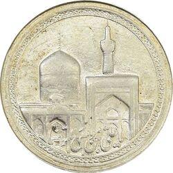 مدال یادبود امام رضا (ع) - گنبد - MS63 - محمد رضا شاه