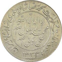 مدال یادبود میلاد امام رضا(ع) 1333 - VF - محمد رضا شاه