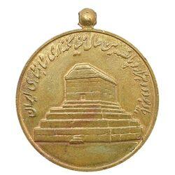 مدال آویزی 2500 سال شاهنشاهی ایران - EF - محمد رضا شاه