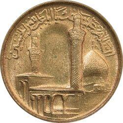 مدال یادبود سپاه پاسداران - UNC - جمهوری اسلامی
