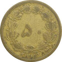 سکه 50 دینار 1315 - VF20 - رضا شاه