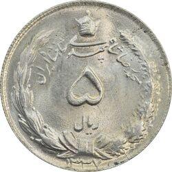 سکه 5 ریال 1337 - MS64 - محمد رضا شاه