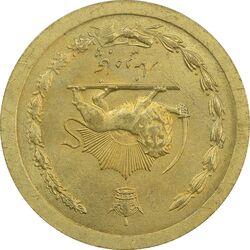 سکه 50 دینار 1348 (چرخش 180 درجه) - MS64 - محمد رضا شاه