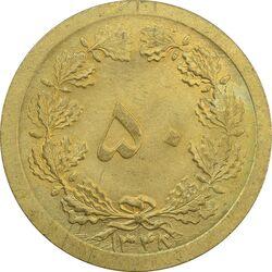 سکه 50 دینار 1348 (چرخش 180 درجه) - MS63 - محمد رضا شاه