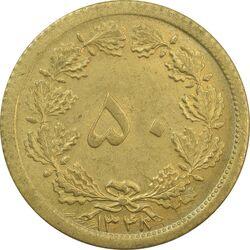 سکه 50 دینار 1348 (چرخش 90 درجه) - MS64 - محمد رضا شاه