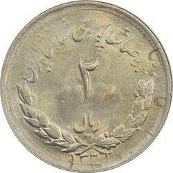 سکه 2 ریال 1332 مصدقی - MS64 - محمد رضا شاه
