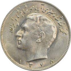سکه 10 ریال 1348 - MS64 - محمد رضا شاه