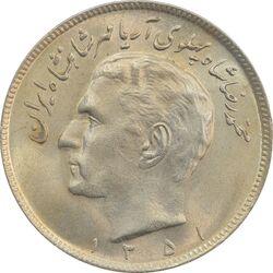 سکه 20 ریال 1351 - MS63 - محمد رضا شاه