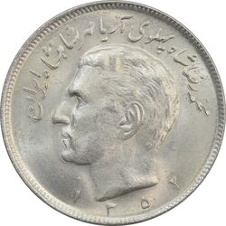 سکه 20 ریال 1352 (عددی) - MS64 - محمد رضا شاه