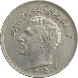 سکه 20 ریال 1357 - VF35 - محمد رضا شاه