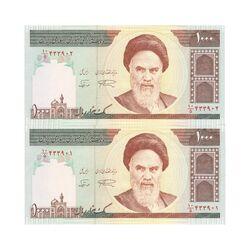 اسکناس 1000 ریال (نمازی - نوربخش) - جفت - UNC - جمهوری اسلامی