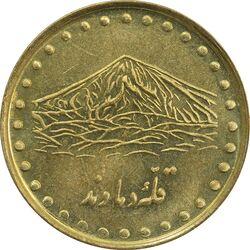 سکه 1 ریال 1371 دماوند - MS63 - جمهوری اسلامی