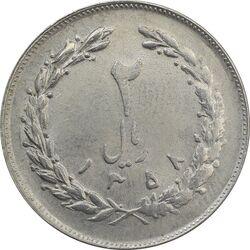 سکه 2 ریال 1358 (چرخش 100 درجه) - MS62 - جمهوری اسلامی
