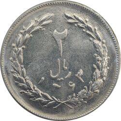 سکه 2 ریال 1363 (لا اسلامی بلند) - MS65 - جمهوری اسلامی