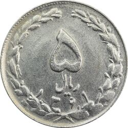 سکه 5 ریال 1361 (ضمه با فاصله) - EF45 - جمهوری اسلامی