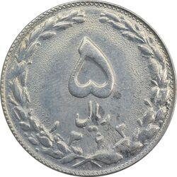 سکه 5 ریال 1363 (با ضمه) - EF45 - جمهوری اسلامی
