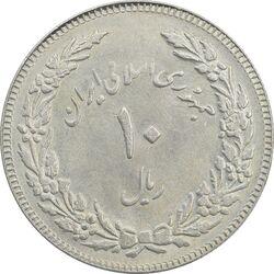 سکه 10 ریال 1358 اولین سالگرد (مکرر پشت سکه) - MS62 - جمهوری اسلامی