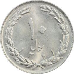 سکه 10 ریال 1361 (تاریخ متوسط) - MS63 - جمهوری اسلامی