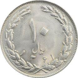سکه 10 ریال 1361 (تاریخ کوچک) پشت بسته - MS63 - جمهوری اسلامی