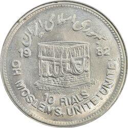 سکه 10 ریال 1361 قدس بزرگ (مکرر روی سکه) - تیپ 5 - MS63 - جمهوری اسلامی