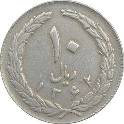 سکه 10 ریال 1362 (مکرر پشت سکه) پشت بسته - VF20 - جمهوری اسلامی