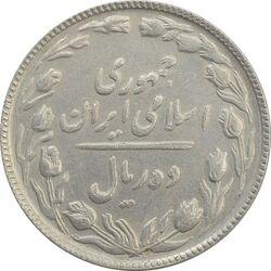 سکه 10 ریال 1365 (مکرر پشت سکه) - EF45 - جمهوری اسلامی