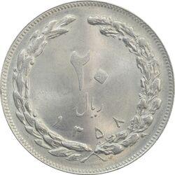 سکه 20 ریال 1358 - MS63 - جمهوری اسلامی