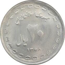 سکه 20 ریال 1368 دفاع مقدس (22 مشت) - 9 تاریخ شبیه به 8 - MS62 - جمهوری اسلامی
