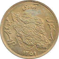 سکه 50 ریال 1359 صفر کوچک - MS64 - جمهوری اسلامی