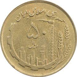 سکه 50 ریال 1361 (صفر کوچک) - AU58 - جمهوری اسلامی