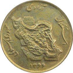 سکه 50 ریال 1366 (نوشته دریا ها برجسته) - AU58 - جمهوری اسلامی