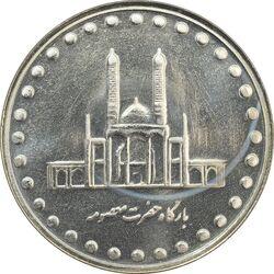 سکه 50 ریال 1377 - MS63 - جمهوری اسلامی
