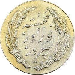 مدال یادبود جشن نوروز (صاحب زمان) - MS62 - محمد رضا شاه