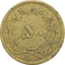سکه 50 دینار 1336 - VF35 - محمد رضا شاه