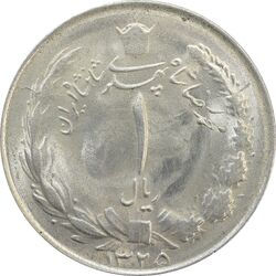 سکه 1 ریال 1325 - MS64 - محمد رضا شاه