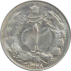 سکه 1 ریال 1328 - MS62 - محمد رضا شاه