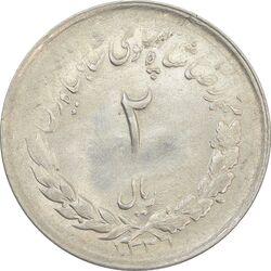 سکه 2 ریال 1331 مصدقی - MS62 - محمد رضا شاه