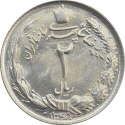 سکه 2 ریال 1345 - MS65 - محمد رضا شاه