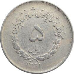 سکه 5 ریال 1331 مصدقی (جابجایی ریال) - VF30 - محمد رضا شاه