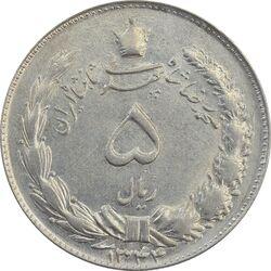 سکه 5 ریال 1344 - AU58 - محمد رضا شاه