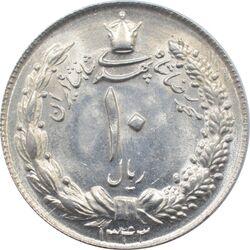 سکه 10 ریال 1343 - ضخیم - محمد رضا شاه پهلوی