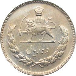 سکه 10 ریال 1345 محمد رضا شاه پهلوی