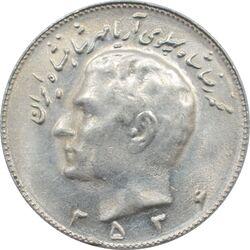 سکه 10 ریال 2536 محمد رضا شاه پهلوی