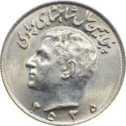 سکه 10 ریال 2535 - پنجاهمین سال - محمد رضا شاه پهلوی