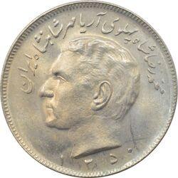 سکه 20 ریال 1350 محمد رضا شاه پهلوی