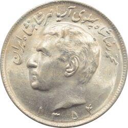 سکه 20 ریال 1354 محمد رضا شاه پهلوی