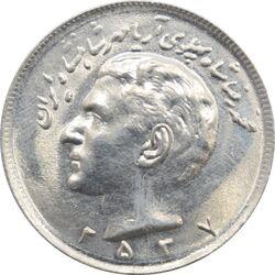 سکه 20 ریال 2537 محمد رضا شاه پهلوی
